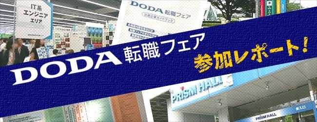 DODA転職フェア参加レポート