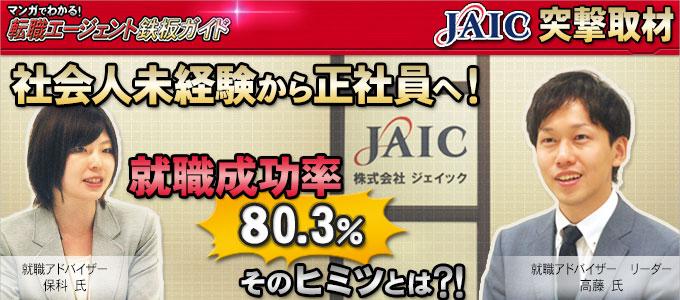 jaic突撃取材