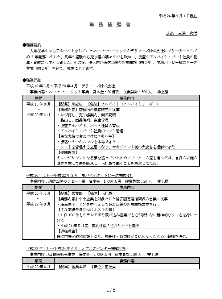 【履歴書】正しい書き方 完全ガイド ~見本・テン …