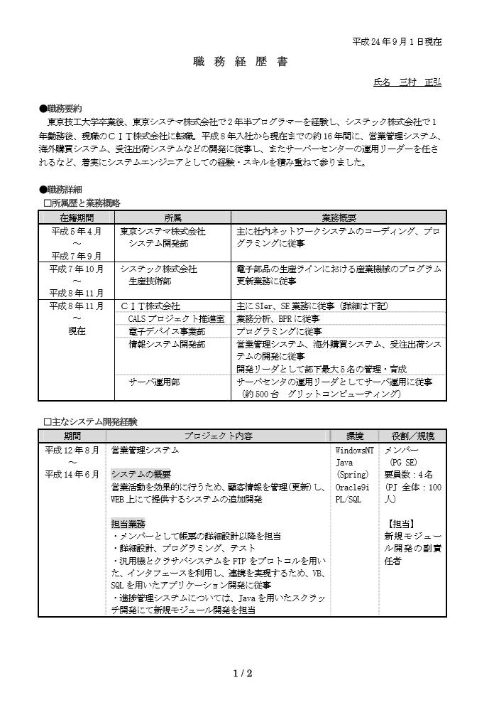 第5回「職務経歴書の書き方5~技術・SE職編~」