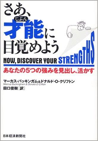 strengthfinder_book