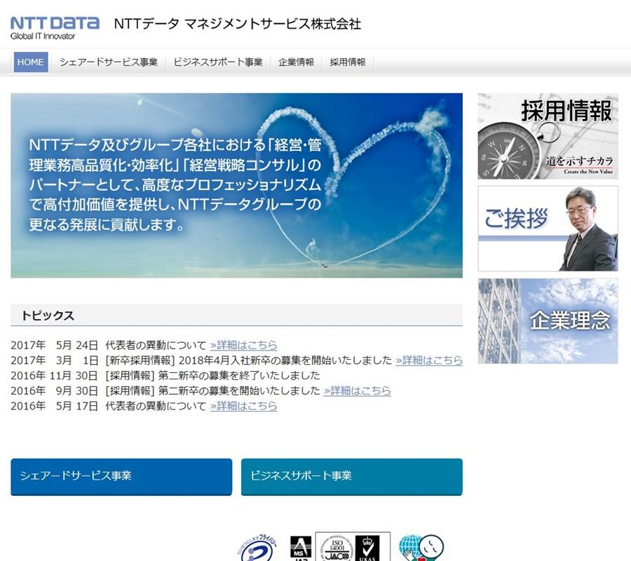 サービス マネジメント ntt データ