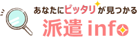 派遣会社の登録前に ~派遣info~