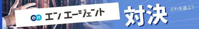 転職エージェント対決 エンエージェント編