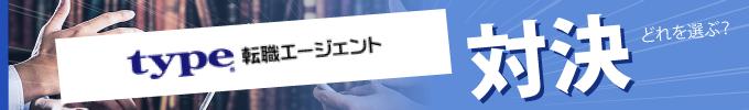 転職エージェント対決 type転職エージェント編
