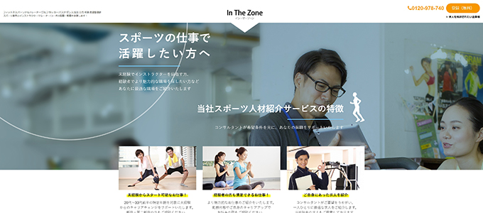 In The Zone(イン・ザ・ゾーン) まとめ class=