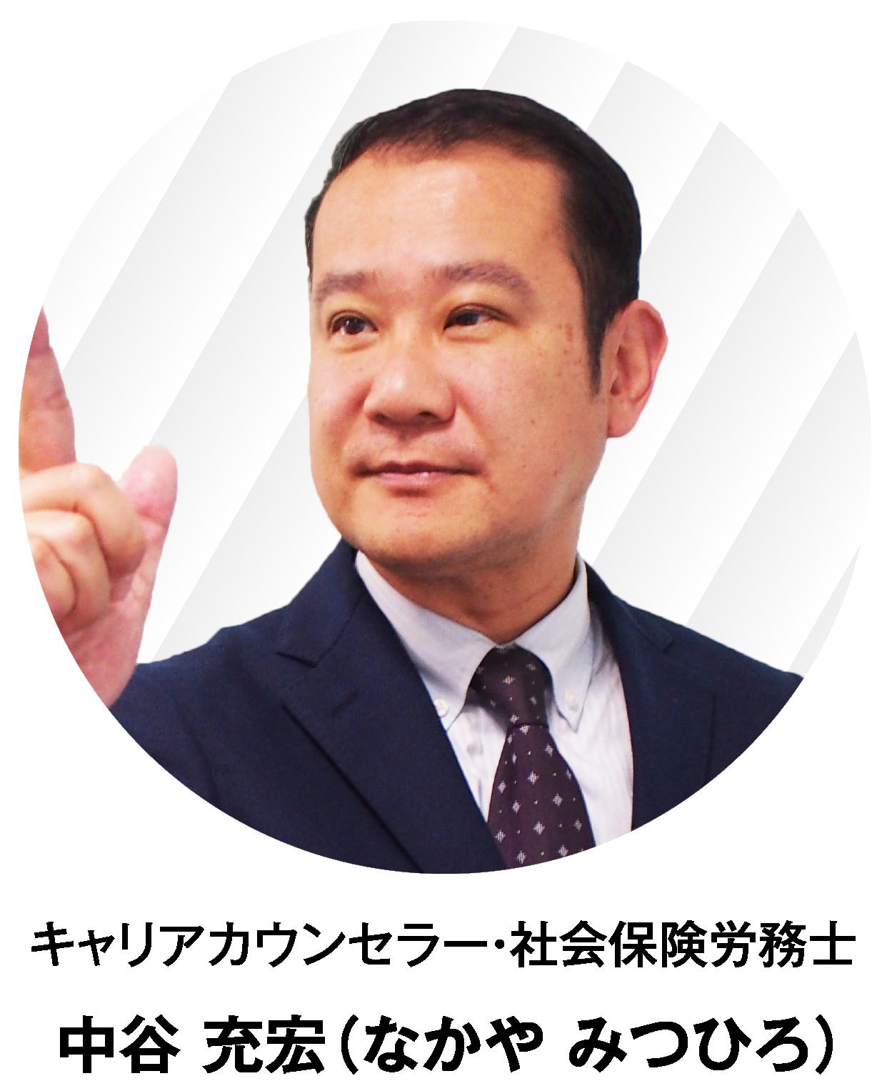 キャリアカウンセラー・社会保険労務士 中谷充宏(なかや みつひろ)