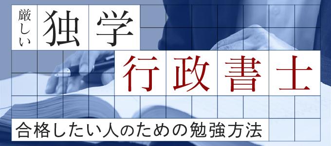 行政 書士 独学