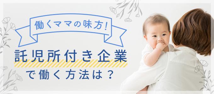 託児 所 付き 求人 求人ボックス|託児所付きの仕事・求人
