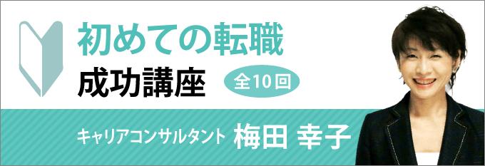 はじめての転職 成功講座 キャリアコンサルタント梅田幸子