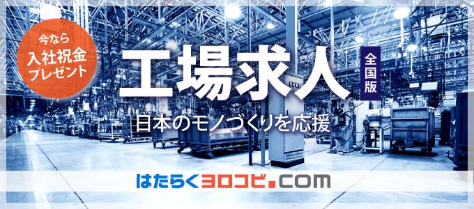はたらくヨロコビ.com 工場求人に特化した求人情報サービス