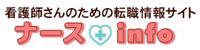 ナースインフォ【NURSE INFO】