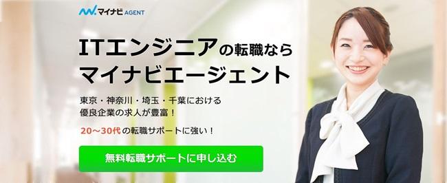 マイナビAGENT IT 転職成功事例