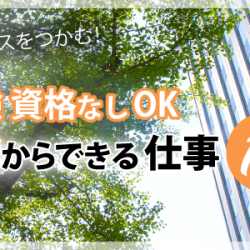 50代からの転職OKな仕事10選【未経験可】