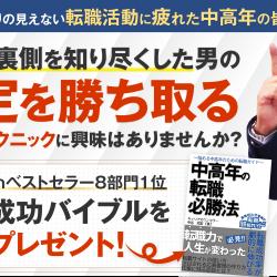 電子書籍「中高年の転職必勝法」プレゼントキャンペーン