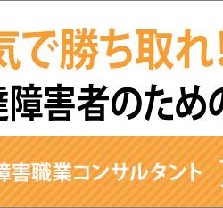 魅せる履歴書・職務経歴書の書き方 〜発達障害特性をどう伝えるか?〜